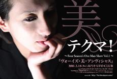 2011年3月18日(金)東高円寺U.F.O. CLUBフライヤー
