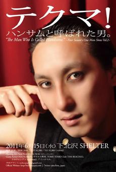 2011年6月15日(水)下北沢SHELTERフライヤー