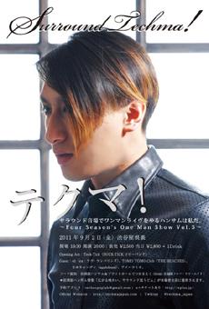 2011年9月2日(金)渋谷屋根裏フライヤー