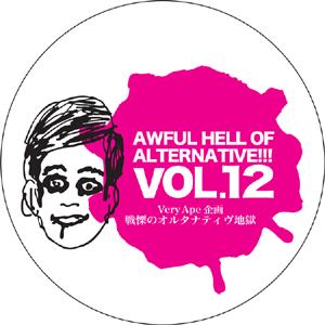 「戦慄のオルタナティヴ地獄 vol.12」オフィシャルバッジ 44mm
