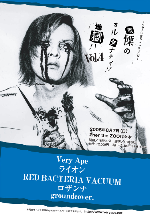 2005年8月7日(日)Very Ape企画「戦慄のオルタナティヴ地獄 vol.4」フライヤー