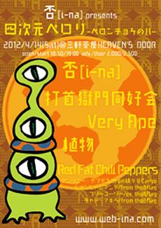 2012年4月14日(土)三軒茶屋HEAVEN'S DOORフライヤー