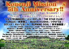 2012年5月20日(日)高円寺Club MISSION'Sフライヤー