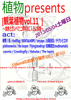 2013年5月4日(土)渋谷club乙フライヤー