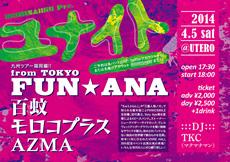 2014年4月5日(土)福岡 薬院Uteroフライヤー