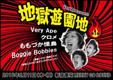 2016年2月11日(木・祝)新宿御苑MERRY-GO-ROUNDフライヤー