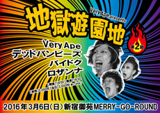 2016年3月6日(日)新宿御苑MERRY-GO-ROUNDフライヤー