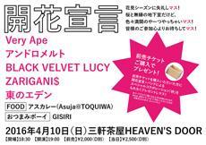 2016年4月10日(日)三軒茶屋HEAVEN'S DOORフライヤー
