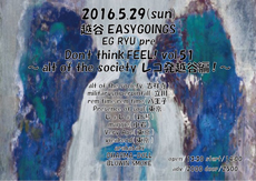 2016年5月29日(日)越谷EASYGOINGSフライヤー