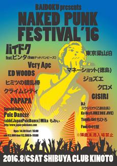 2016年8月6日(土)渋谷club乙フライヤー