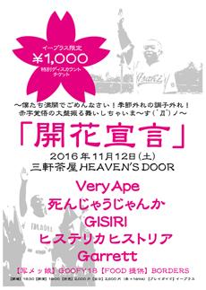 2016年11月12日(土)三軒茶屋HEAVEN'S DOORフライヤー