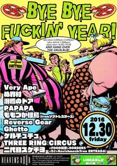 2016年12月30日(金)三軒茶屋HEAVEN'S DOORフライヤー