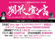 2017年4月22日(土)三軒茶屋HEAVEN'S DOORフライヤー
