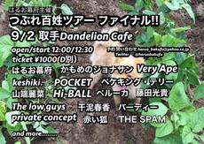 2017年9月2日(土)取手Dandelion Cafeフライヤー