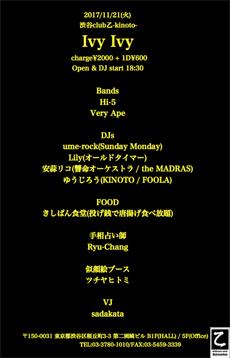 2017年11月21日(火)渋谷club乙フライヤー