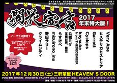 2017年12月30日(土)三軒茶屋HEAVEN'S DOORフライヤー