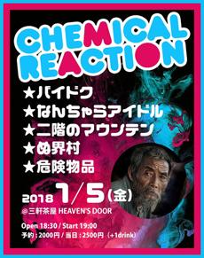 2018年1月5日(金)三軒茶屋HEAVEN'S DOORフライヤー