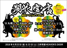2018年6月23日(土)三軒茶屋HEAVEN'S DOORフライヤー