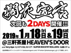 2019年1月19日(土)三軒茶屋HEAVEN'S DOORフライヤー