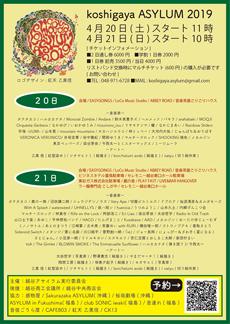 2019年4月21日(日)koshigaya ASYLUM 2019フライヤー