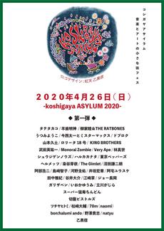 2020年4月26日(日)koshigaya ASYLUM 2020フライヤー