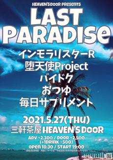 2021年5月27日(木)三軒茶屋HEAVEN'S DOORフライヤー